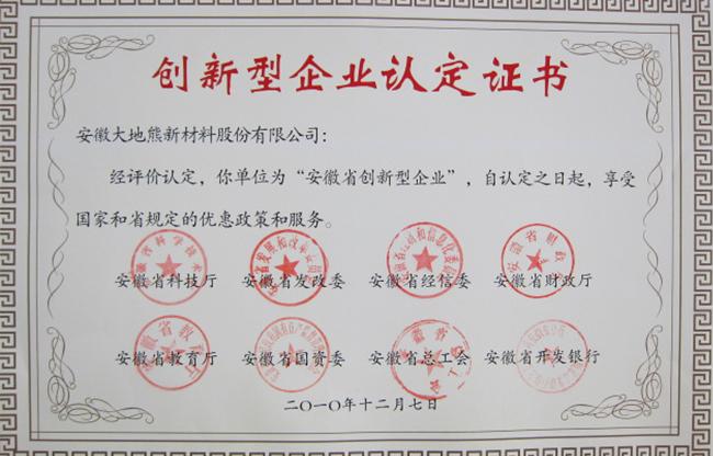 安徽省创新型企业