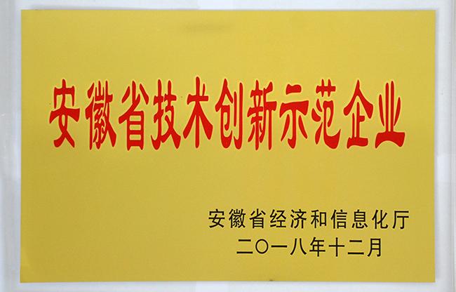 安徽省技术创新示范企业