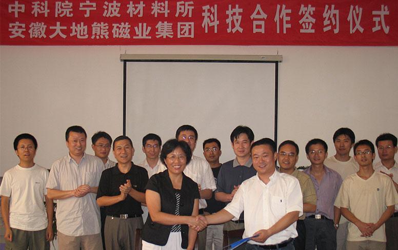 2006年与中科宁波所合作