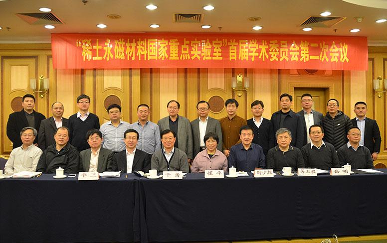 2016国家重点实验室学术委员会 第二次会议