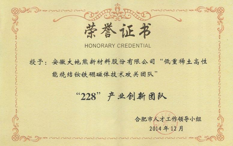"""""""228""""产业创新团队"""